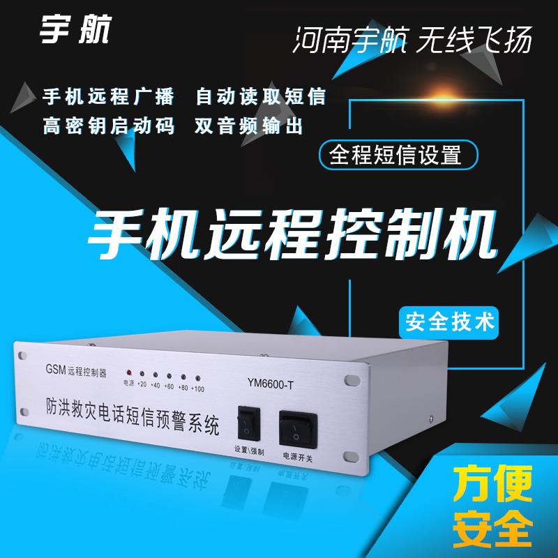 手机远程控制广播系统YM6600-T